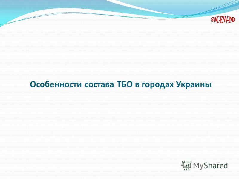 Особенности состава ТБО в городах Украины