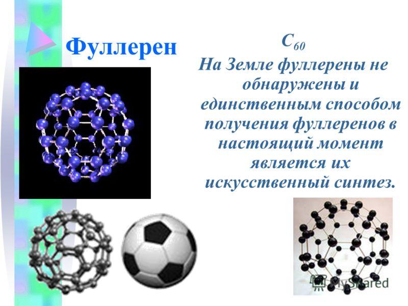 Фуллерен С 60 На Земле фуллерены не обнаружены и единственным способом получения фуллеренов в настоящий момент является их искусственный синтез.