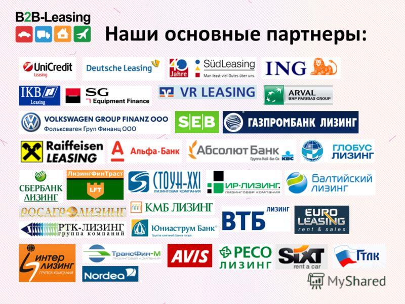 Наши основные партнеры: