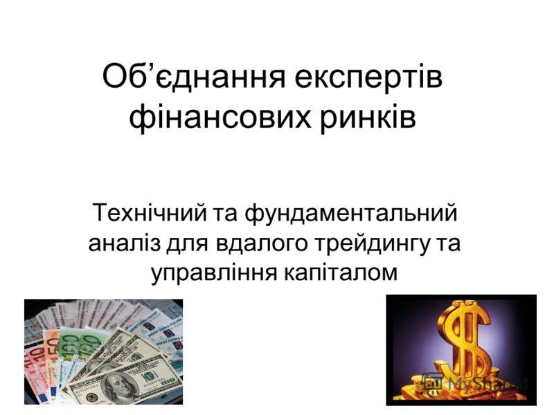Обєднання експертів фінансових ринків Технічний та фундаментальний аналіз для вдалого трейдингу та управління капіталом