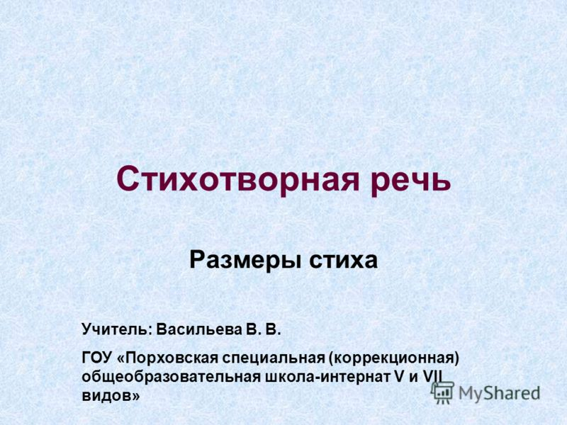 Школа vii viii вида №1 костромской