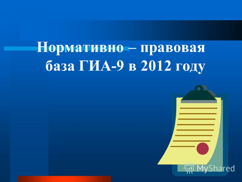 Нормативно – правовая база ГИА-9 в 2012 году