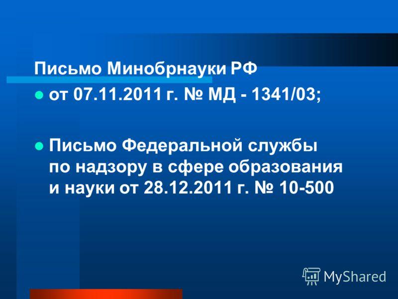 Письмо Минобрнауки РФ от 07.11.2011 г. МД - 1341/03; Письмо Федеральной службы по надзору в сфере образования и науки от 28.12.2011 г. 10-500