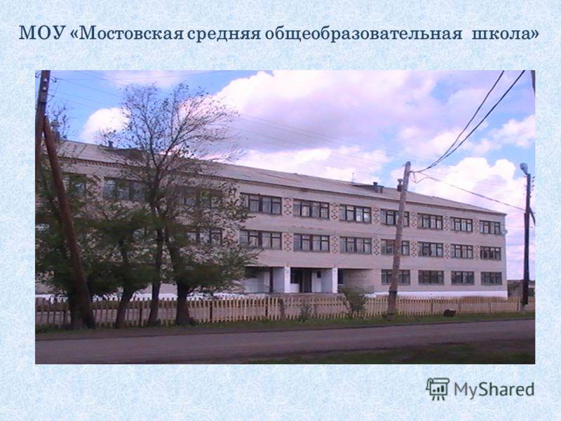 МОУ «Мостовская средняя общеобразовательная школа»