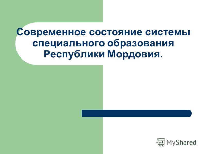 Современное состояние системы специального образования Республики Мордовия.