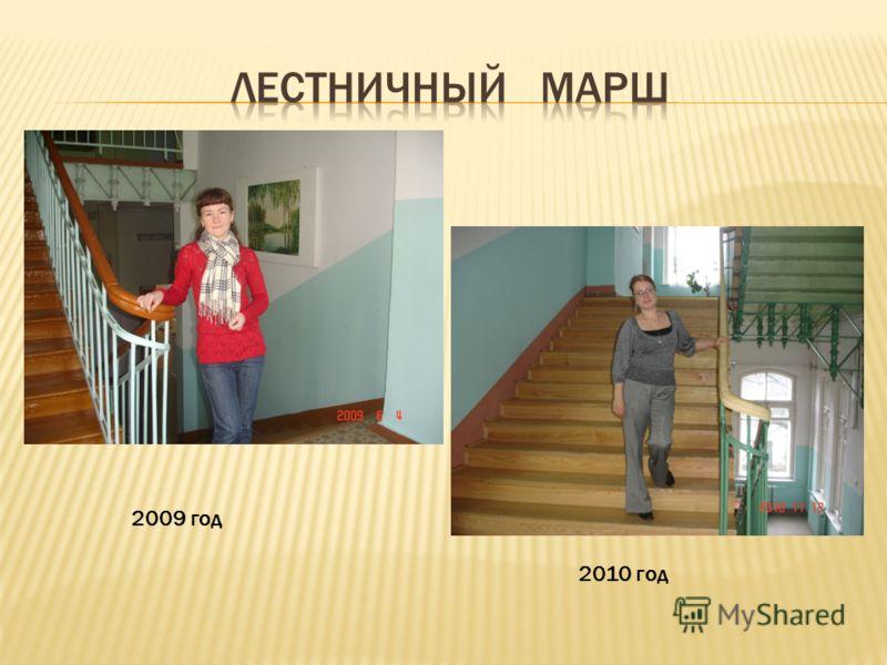 2009 год 2010 год