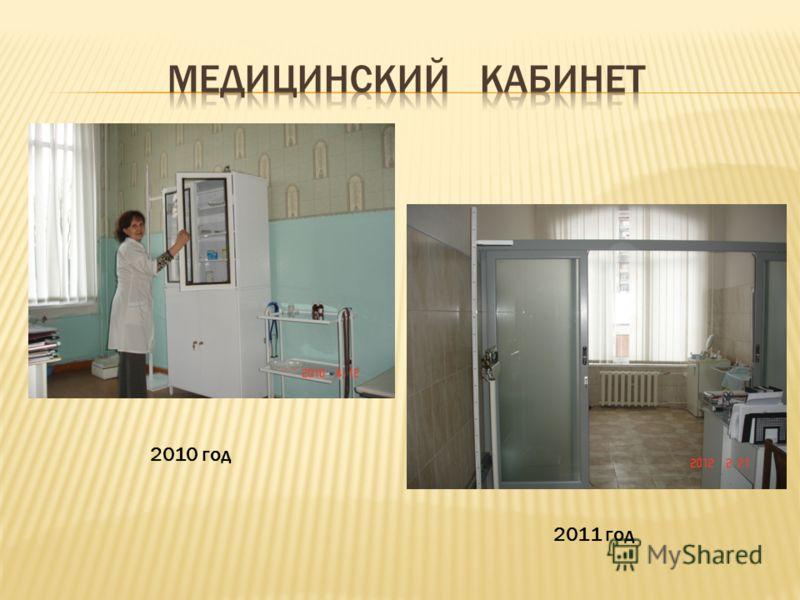 2010 год 2011 год