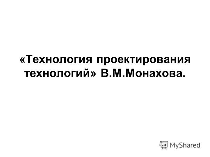 «Технология проектирования технологий» В.М.Монахова.
