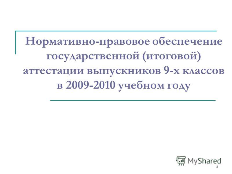 3 Нормативно-правовое обеспечение государственной (итоговой) аттестации выпускников 9-х классов в 2009-2010 учебном году