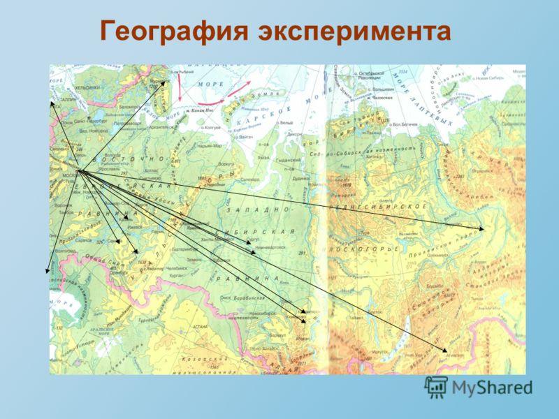 География эксперимента