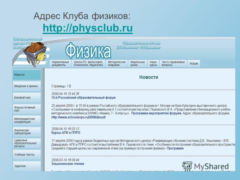Адрес Клуба физиков: http://physclub.ru http://physclub.ru
