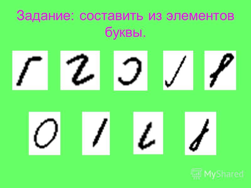 Задание: составить из элементов буквы.