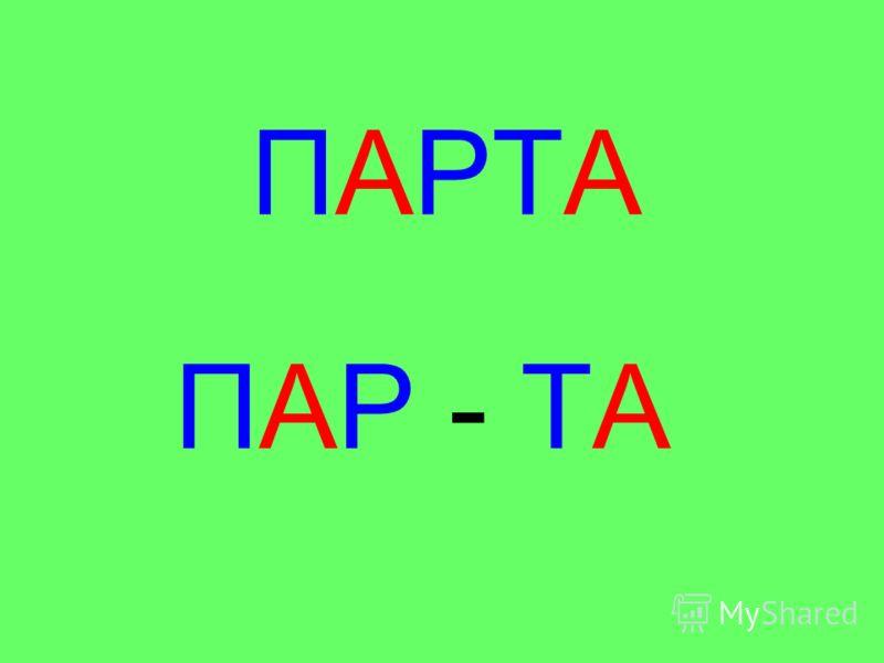 ПАРТА ПАР - ТА