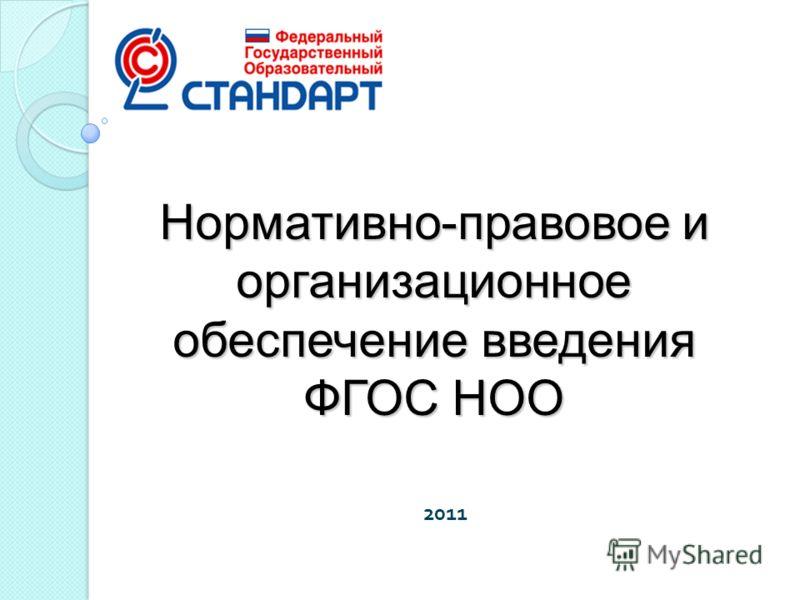 2011 Нормативно-правовое и организационное обеспечение введения ФГОС НОО