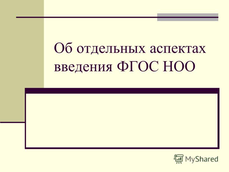 Об отдельных аспектах введения ФГОС НОО