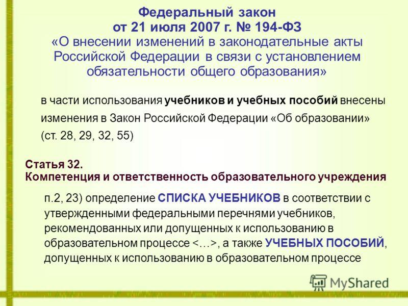 Федеральный закон от 21 июля 2007 г. 194-ФЗ «О внесении изменений в законодательные акты Российской Федерации в связи с установлением обязательности общего образования» в части использования учебников и учебных пособий внесены изменения в Закон Росси