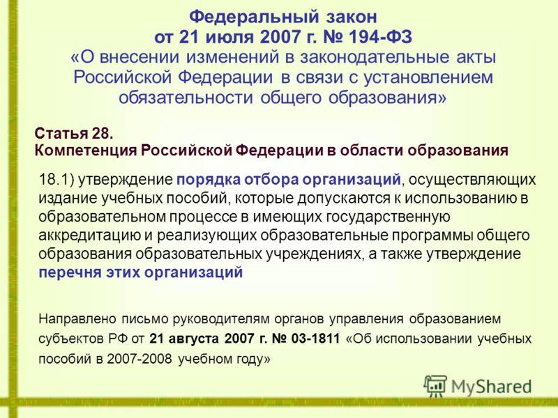 Статья 28. Компетенция Российской Федерации в области образования 18.1) утверждение порядка отбора организаций, осуществляющих издание учебных пособий, которые допускаются к использованию в образовательном процессе в имеющих государственную аккредита