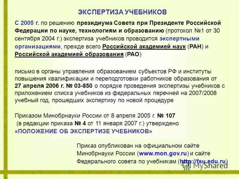 ЭКСПЕРТИЗА УЧЕБНИКОВ С 2005 г. по решению президиума Совета при Президенте Российской Федерации по науке, технологиям и образованию (протокол 1 от 30 сентября 2004 г.) экспертиза учебников проводится экспертными организациями, прежде всего Российской