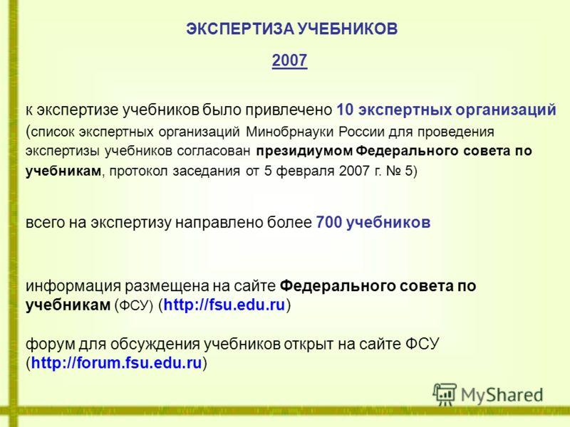 к экспертизе учебников было привлечено 10 экспертных организаций ( список экспертных организаций Минобрнауки России для проведения экспертизы учебников согласован президиумом Федерального совета по учебникам, протокол заседания от 5 февраля 2007 г. 5