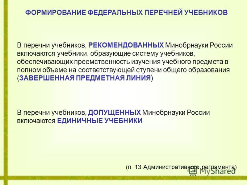 ФОРМИРОВАНИЕ ФЕДЕРАЛЬНЫХ ПЕРЕЧНЕЙ УЧЕБНИКОВ В перечни учебников, РЕКОМЕНДОВАННЫХ Минобрнауки России включаются учебники, образующие систему учебников, обеспечивающих преемственность изучения учебного предмета в полном объеме на соответствующей ступен