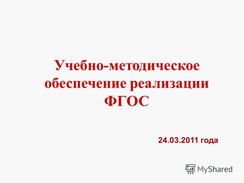 Учебно-методическое обеспечение реализации ФГОС 1 24.03.2011 года