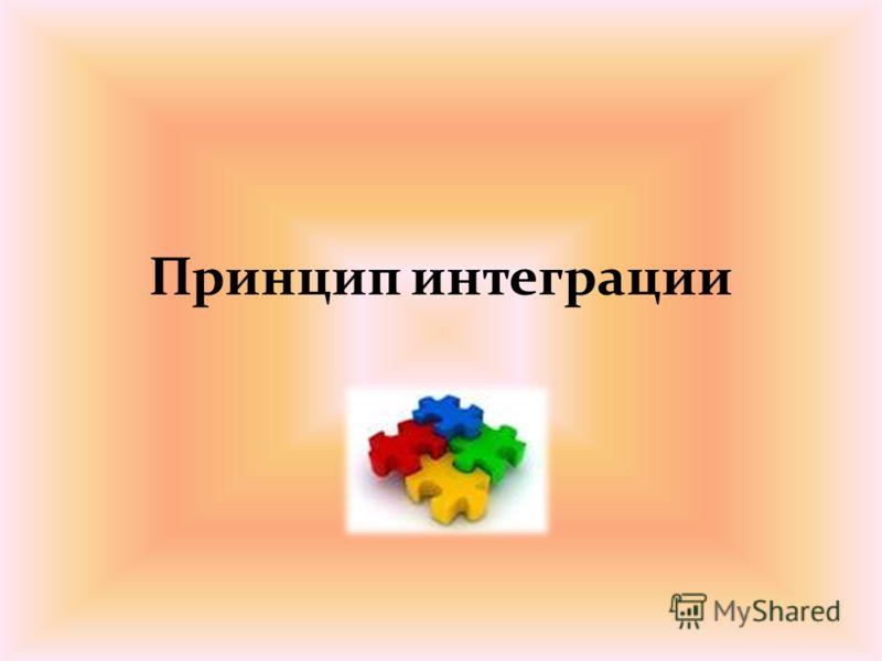Принцип интеграции