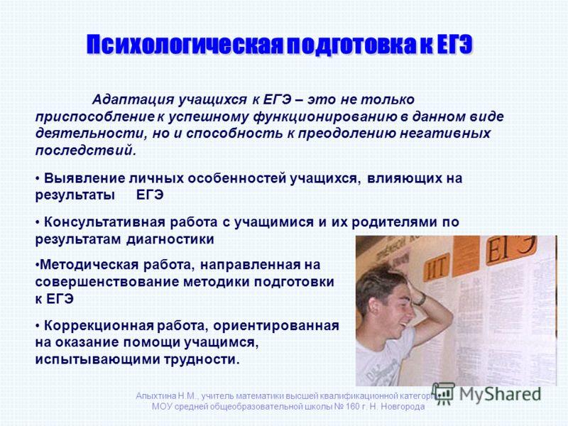 Адаптация учащихся к ЕГЭ – это не только приспособление к успешному функционированию в данном виде деятельности, но и способность к преодолению негативных последствий. Выявление личных особенностей учащихся, влияющих на результаты ЕГЭ Консультативная