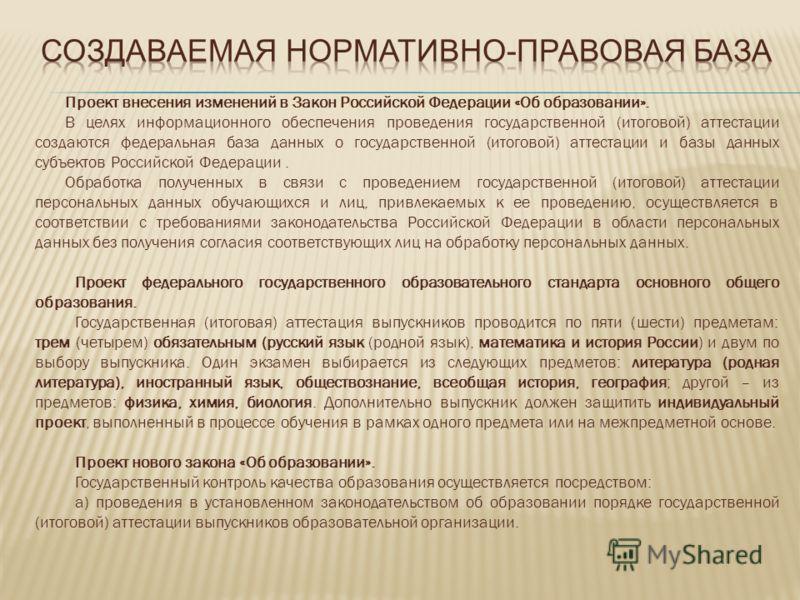 Проект внесения изменений в Закон Российской Федерации «Об образовании». В целях информационного обеспечения проведения государственной (итоговой) аттестации создаются федеральная база данных о государственной (итоговой) аттестации и базы данных субъ