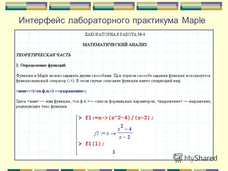 Интерфейс лабораторного практикума Maple