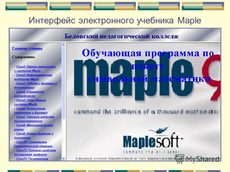 Интерфейс электронного учебника Maple