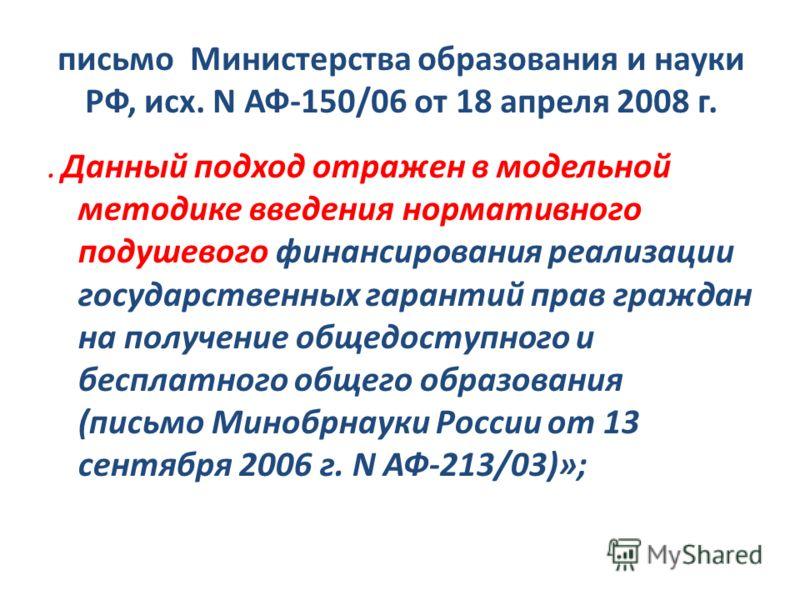 письмо Министерства образования и науки РФ, исх. N АФ-150/06 от 18 апреля 2008 г.. Данный подход отражен в модельной методике введения нормативного подушевого финансирования реализации государственных гарантий прав граждан на получение общедоступного
