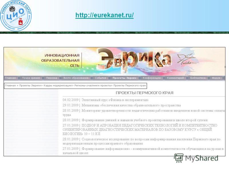 http://eurekanet.ru/