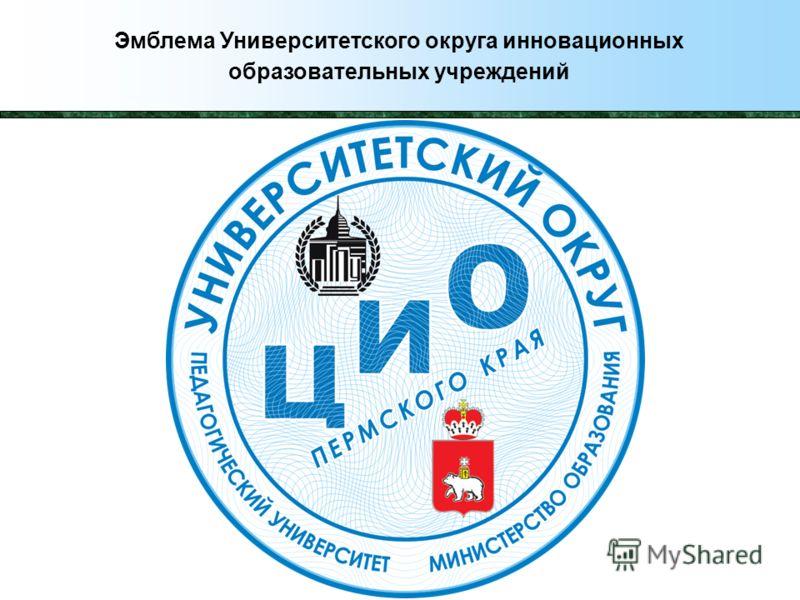 Эмблема Университетского округа инновационных образовательных учреждений