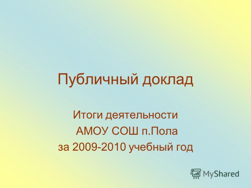 Публичный доклад Итоги деятельности АМОУ СОШ п.Пола за 2009-2010 учебный год