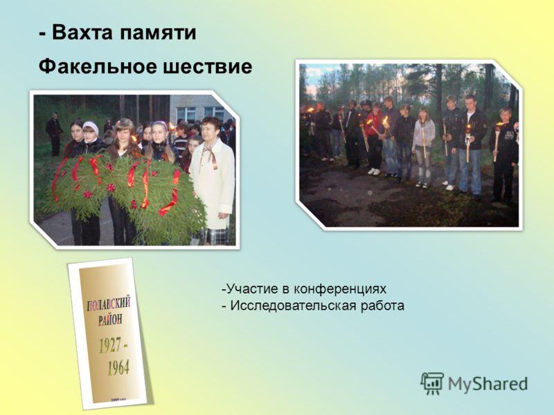 - Вахта памяти Факельное шествие -Участие в конференциях - Исследовательская работа
