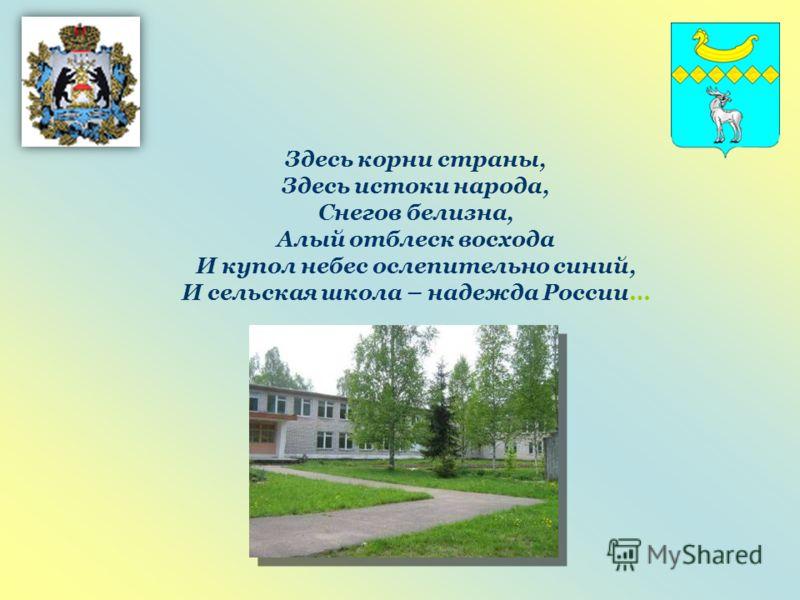 Здесь корни страны, Здесь истоки народа, Снегов белизна, Алый отблеск восхода И купол небес ослепительно синий, И сельская школа – надежда России…