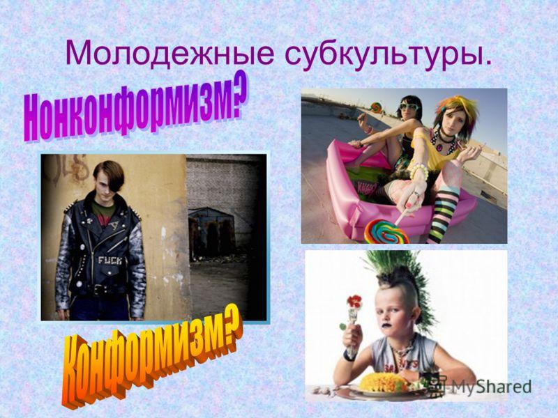 Молодежные субкультуры.