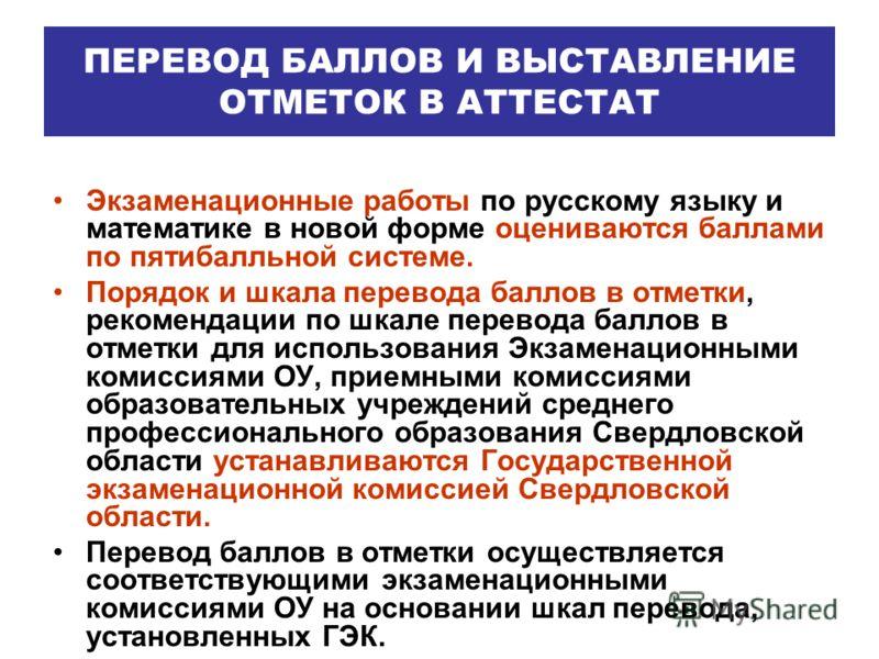 Экзаменационные работы по русскому языку и математике в новой форме оцениваются баллами по пятибалльной системе. Порядок и шкала перевода баллов в отметки, рекомендации по шкале перевода баллов в отметки для использования Экзаменационными комиссиями