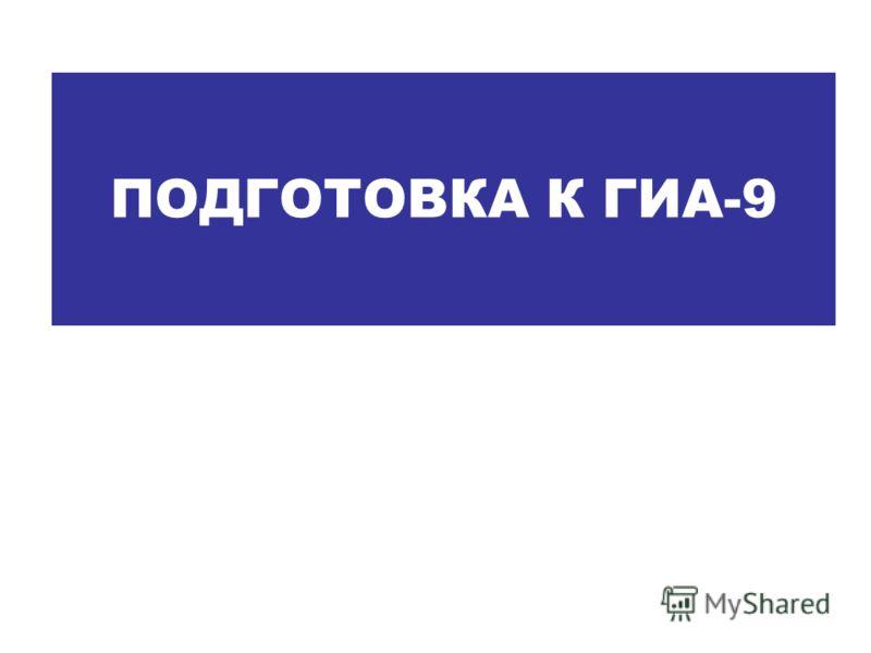 ПОДГОТОВКА К ГИА-9