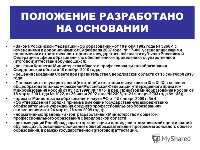 : - Закона Российской Федерации «Об образовании» от 10 июля 1992 года 3266-1 с изменениями и дополнениями от 09 февраля 2007 года 17-ФЗ, устанавливающими полномочия и ответственность органов государственной власти субъекта Российской Федерации в сфер