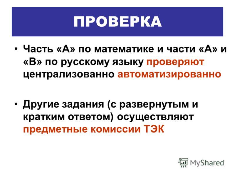 Часть «А» по математике и части «А» и «В» по русскому языку проверяют централизованно автоматизированно Другие задания (с развернутым и кратким ответом) осуществляют предметные комиссии ТЭК ПРОВЕРКА