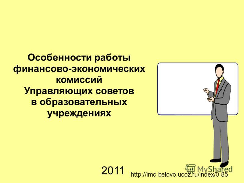 Особенности работы финансово-экономических комиссий Управляющих советов в образовательных учреждениях 2011 http://imc-belovo.ucoz.ru/index/0-85