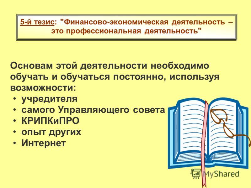 Должностные Инструкции Заместителя Директора По Общим Вопросам