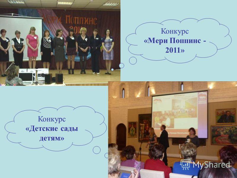 Конкурс «Детские сады детям» Конкурс «Мери Поппинс - 2011»