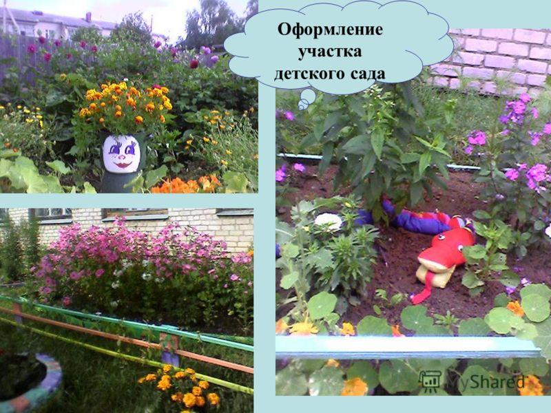 Оформление участка детского сада
