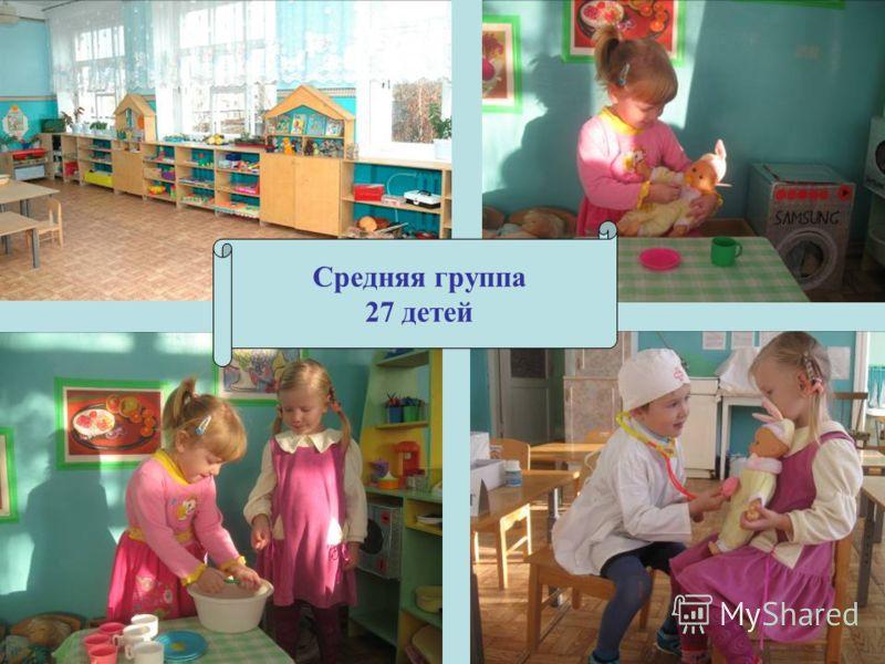 Средняя группа 27 детей