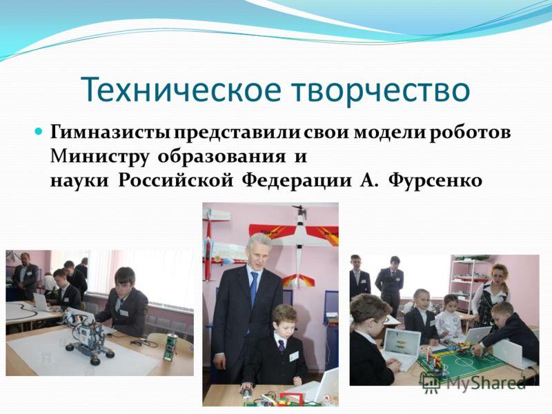 Техническое творчество Гимназисты представили свои модели роботов Министру образования и науки Российской Федерации А. Фурсенко