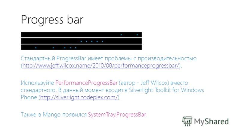 Progress bar Стандартный ProgressBar имеет проблемы с производительностью (http://www.jeff.wilcox.name/2010/08/performanceprogressbar/).http://www.jeff.wilcox.name/2010/08/performanceprogressbar/ Используйте PerformanceProgressBar (автор - Jeff Wilco
