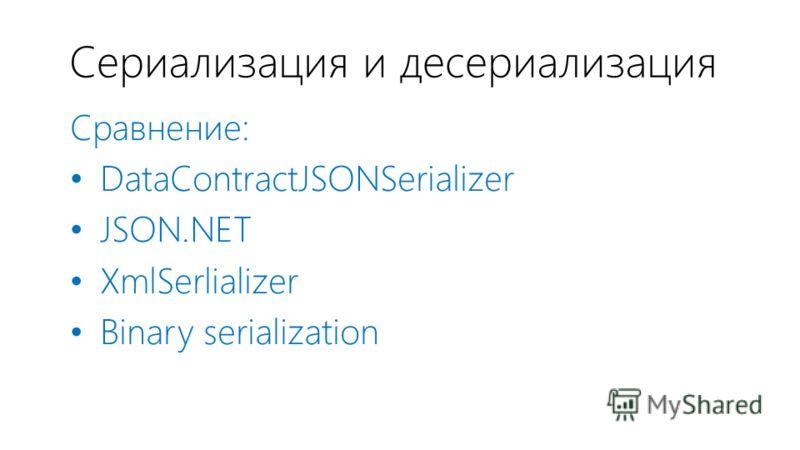 Сериализация и десериализация Сравнение: DataContractJSONSerializer JSON.NET XmlSerlializer Binary serialization