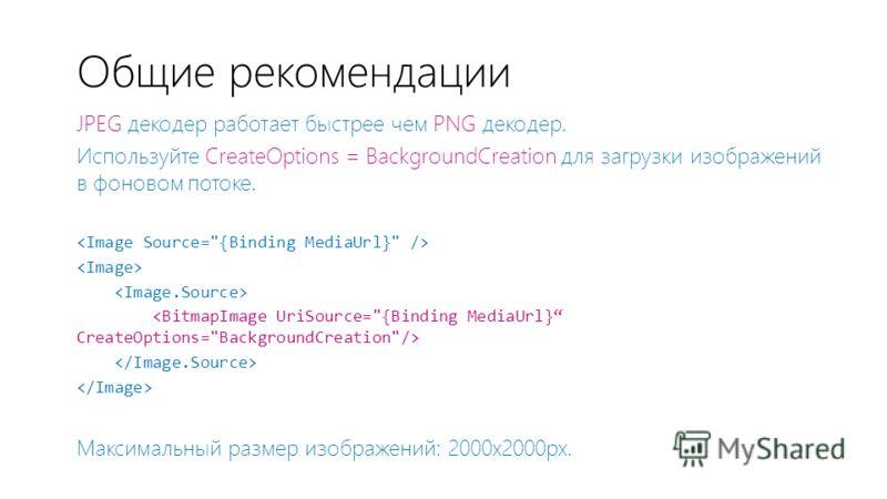 Общие рекомендации JPEG декодер работает быстрее чем PNG декодер. Используйте CreateOptions = BackgroundCreation для загрузки изображений в фоновом потоке. Максимальный размер изображений: 2000х2000px.